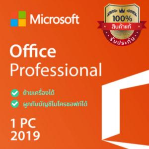 Office Professional Plus 2019 ของแท้ ย้ายเครื่อง ผูกกับบัญชีไมโครซอฟท์ได้