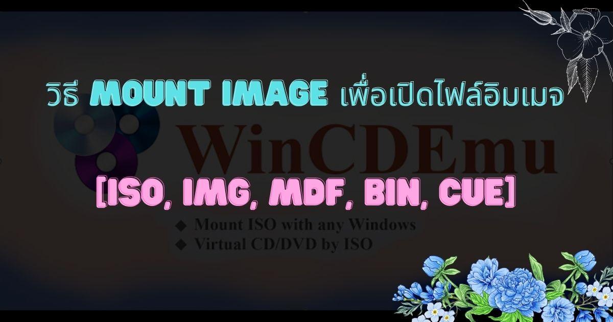 วิธี mount image เพื่อเปิดไฟล์ iso img